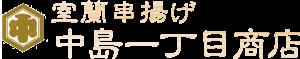 中島1丁目商店ロゴ